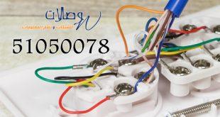 صيانة تليفون ارضي تصليح تليفون ارضي تمديد خط تليفون ارضي 51050078 الكويت