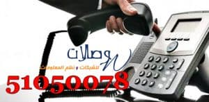 شركة وصلات الكويت صيانة انتركم وبدالة