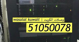 تركيب وتمديد شبكات الانترنت بالكويت
