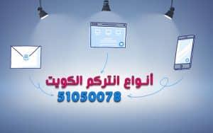 انواع انتركم الكويت - فني تركيب انتركم
