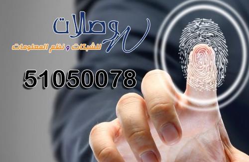 فني اجهزة البصمة الكويت 51050078