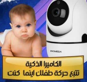 افضل كاميرات مراقبة لاسلكية في الكويت