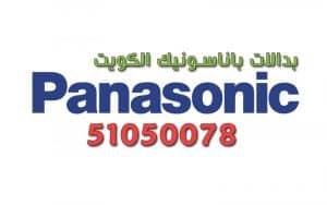 بدالات باناسونيك الكويت - صيانة باناسونيك
