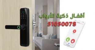 أقفال الكترونية الكويت 51050078 فني تركيب اقفال ذكية