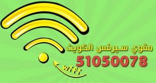 مقوي سيرفس الكويت 4G 5G