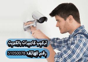 كاميرات مراقبة الكويت تركيب كاميرات المراقبة
