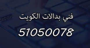 فني بدالات الكويت