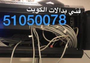 فني بدالات الكويت 51050078 برمجة و صيانة و تصليح بدالات