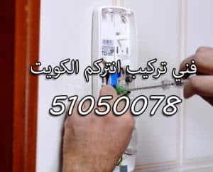 فني تركيب انتركم الكويت