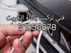 فني-تركيب-بدالة-الكويت